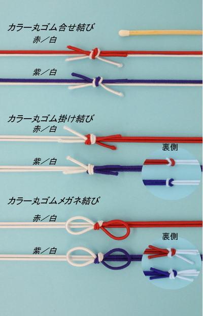 カラー丸ゴム 丸2ミリ 結び加工(赤/白、紫/白)