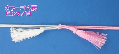 カラーゴム房 ピンク/白