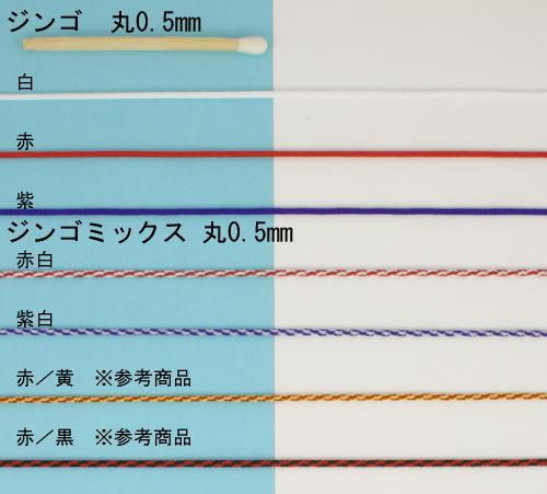 ジンゴ 丸0.5mm 150m巻