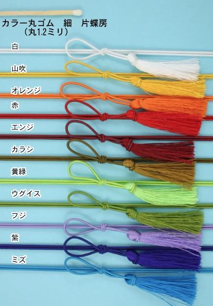 カラー丸ゴム 細 片蝶房(かたちょうふさ)