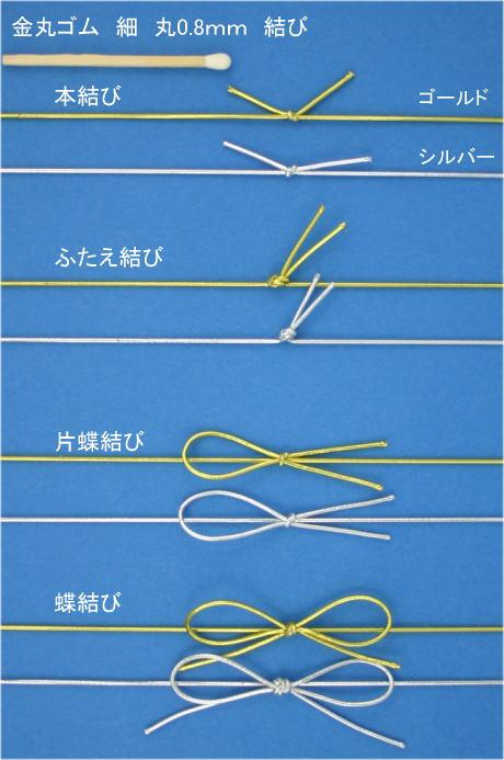 金・銀丸ゴム細 丸0.8mm 結び加工