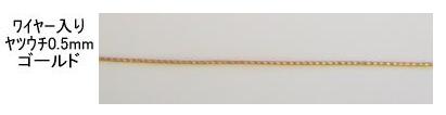 ワイヤー入りヤツウチ 丸0.5mm カット品